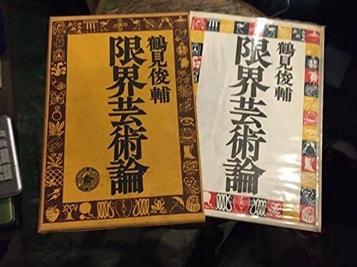 限界芸術論 (1967年) | 鶴見 俊輔 |本 | 通販 | Amazon