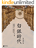 白银时代-王小波经典作品集(逝世20周年纪念版) (王小波全集)
