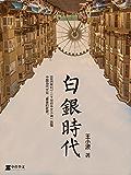 白银时代-王小波全集(作家出版社典藏版本)