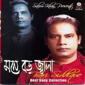 best of bari siddiki mp3 song free download