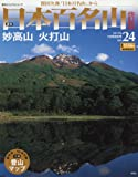 週刊 日本百名山 改訂新版 (24) 2017年 10/8号 [分冊百科]