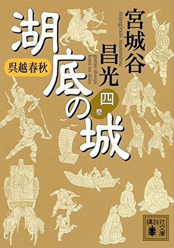 呉越春秋 湖底の城 四 (講談社文庫)