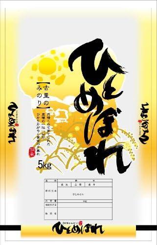 【精米】 特別栽培米 岩手県花巻産ひとめぼれ10kg 令和元年産