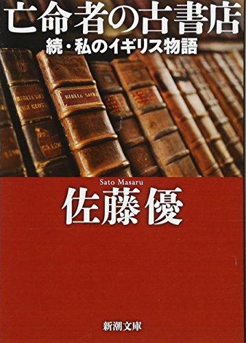 亡命者の古書店: 続・私のイギリス物語 (新潮文庫)