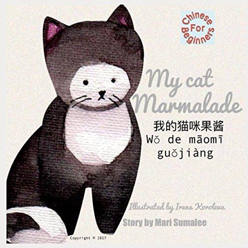 Download My cat Marmalade 我的猫咪果酱: Dual Language Edition English/Chinese Simplified PDF