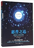 img - for The HP Way: American Partners' Entrepreneurial Thinking (Chinese Edition) book / textbook / text book