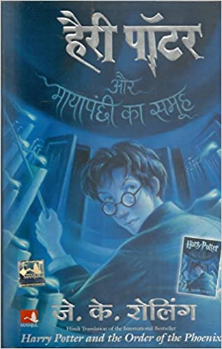 harry potter order of phoenix full movie in hindi free download