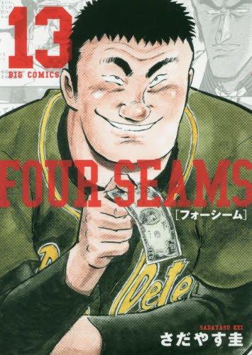 フォーシーム 13 (ビッグコミックス)