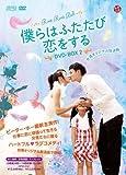 僕らはふたたび恋をする <台湾オリジナル放送版> DVD-BOX2