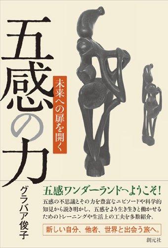 Download Gokan no chikara : mirai eno tobira o hiraku ebook