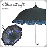 black cat night(使い魔の夜)/ 傘 パゴダ傘 レディース UVカット 晴雨兼用