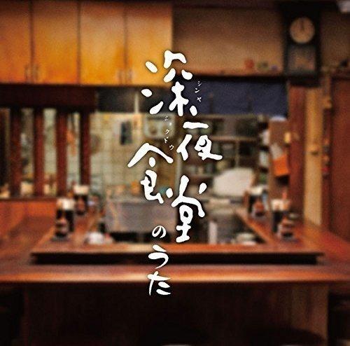 Shinya Shokudou No Uta