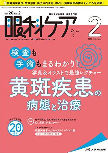 眼科ケア 20- 2