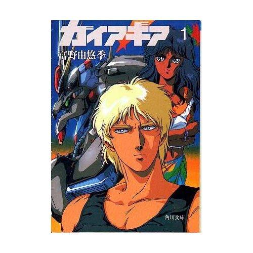 Gaia Gear <1> (Kadokawa Bunko - Sneaker Bunko) (1988) ISBN: 404410123X [Japanese Import]