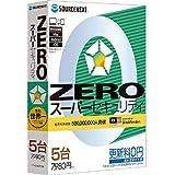 ソースネクスト スーパーセキュリティ 5台用 ZERO