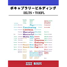 voca buil (Japanese Edition)