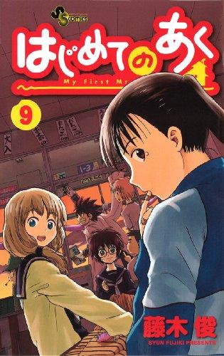 Evil nine for the first time (Shonen Sunday Comics) (2011) ISBN: 4091228585 [Japanese Import]