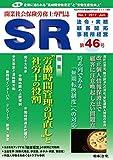 SR 2017年 06 月号 [雑誌]