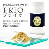 犬・猫用がん対策サプリメント【PRIO】プライオ45g/国産冬虫夏草100%・有機ゲルマニュウム配合 (1個)
