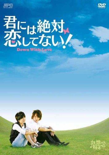 君には絶対恋してない! ~Down with Love DVD-BOX1 B004FRYXJ8