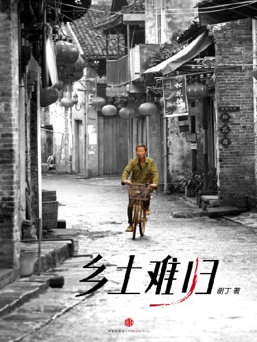 far-away-from-home-chinese-version-china-stories-chinese-edition