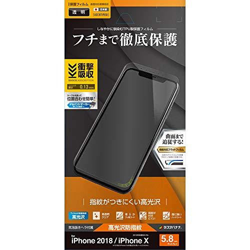 六分儀財布等々ラスタバナナ iPhone XS/X フィルム 平面保護 薄型TPU 耐衝撃吸収 高光沢防指紋 アイフォン 液晶保護フィルム UG1307IP858
