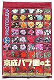 プロトリーフ 京成バラ園の土 5L
