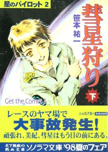 彗星狩り(下)―星のパイロット〈2〉 (ソノラマ文庫)