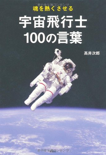 魂を熱くさせる 宇宙飛行士100の言葉