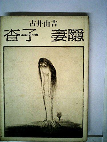 杳子・妻隠 (1971年)