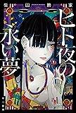 ヒト夜の永い夢 (ハヤカワ文庫 JA シ 10-3)