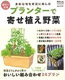 プランターで寄せ植え野菜 (Gakken Mook 学研趣味の菜園)