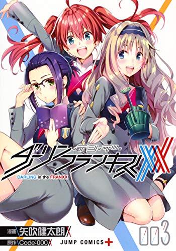ダーリン・イン・ザ・フランキス 3 (ジャンプコミックス)