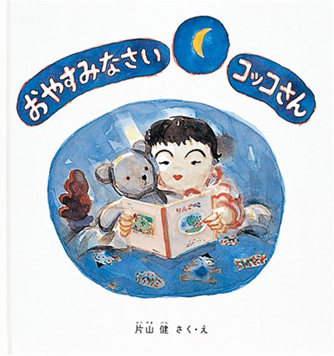 おやすみなさい コッコさん (幼児絵本シリーズ)