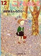 おばあさんのうちへ (こどものとも絵本) 2003年12月 573号