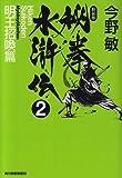 秘拳水滸伝〈2〉明王招喚篇 (ハルキ文庫)
