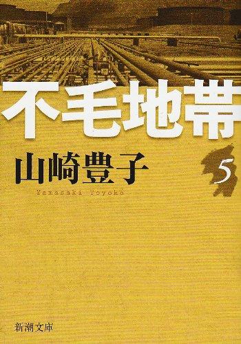 不毛地帯 第5巻 (新潮文庫 や 5-44)
