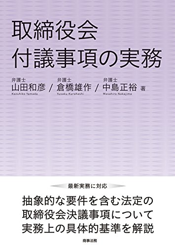 Read Online Torishimariyakukai fugi jikō no jitsumu pdf epub