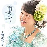 Ayako Ueno - Ame Agari / Anata No Senaka [Japan CD] YZAC-15033