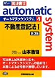 オートマチックシステム〈4〉不動産登記法〈1〉