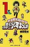 僕のヒーローアカデミア すまっしゅ!! 1 (ジャンプコミックス)