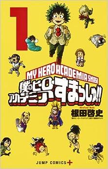 [根田啓史x堀越耕平] 僕のヒーローアカデミア すまっしゅ!! 第01巻