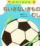 かがくのとも 2011年 03月号 [雑誌]