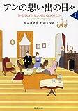 アンの想い出の日々〈上〉―赤毛のアン・シリーズ〈11〉 (新潮文庫)