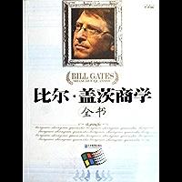 比尔·盖茨商学全书