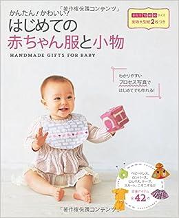 f5bf4002b39a4 かんたん! かわいい! はじめての赤ちゃん服と小物