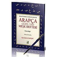 Arapça Güzel Yazı Meşk Defteri (Hat Kalemi Hediyeli): Kılavuz Çizgili
