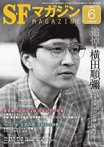 SFマガジン 2019年6月号の商品画像