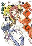 Amazon.co.jp: ふくふく。 (IDコミックス REXコミックス): ふる鳥 弥生: 本