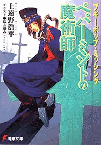 ブギーポップ・ミッシング ペパーミントの魔術師 (電撃文庫)